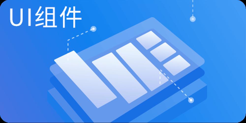 田广双色球推荐号企業網盤:UI組件