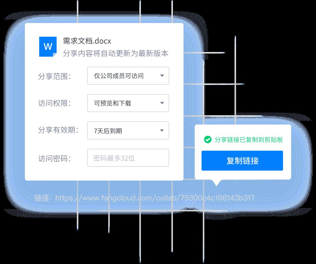 10、亿方云企业网盘:文件分享